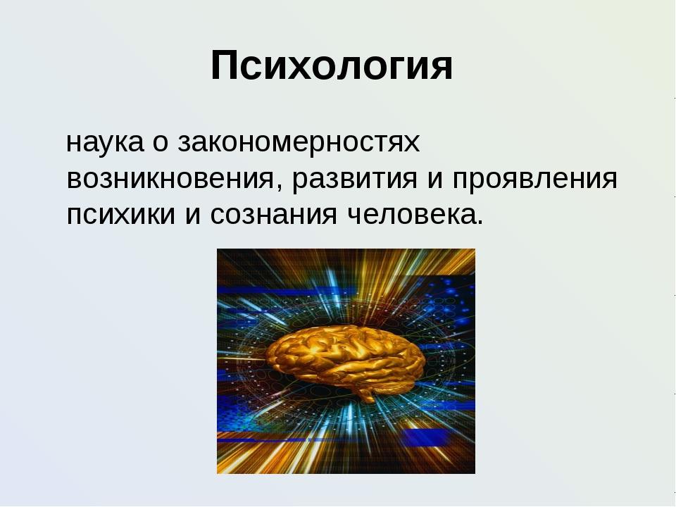 Психология наука о закономерностях возникновения, развития и проявления психи...