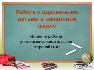 Работа с одаренными детьми в начальной школе Из опыта работы учителя начальны