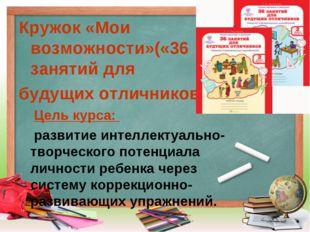 Кружок «Мои возможности»(«36 занятий для будущих отличников».) Цель курса: ра
