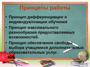 Принципы работы Принцип дифференциации и индивидуализации обучения Принцип ма