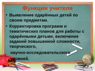 Функции учителя Выявление одарённых детей по своим предметам. Корректировка п