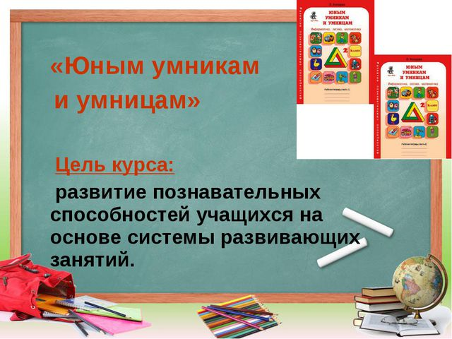 «Юным умникам и умницам» Цель курса: развитие познавательных способностей уч...