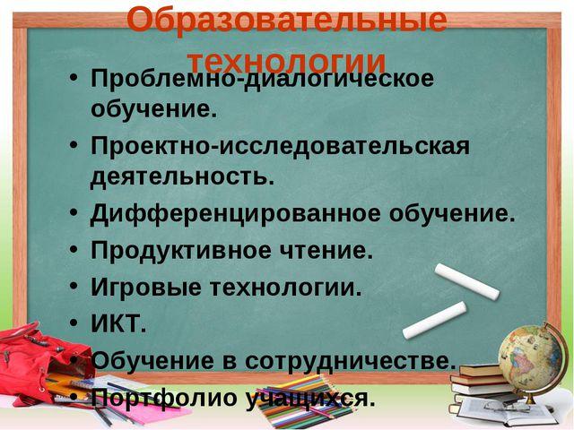 Образовательные технологии Проблемно-диалогическое обучение. Проектно-исследо...