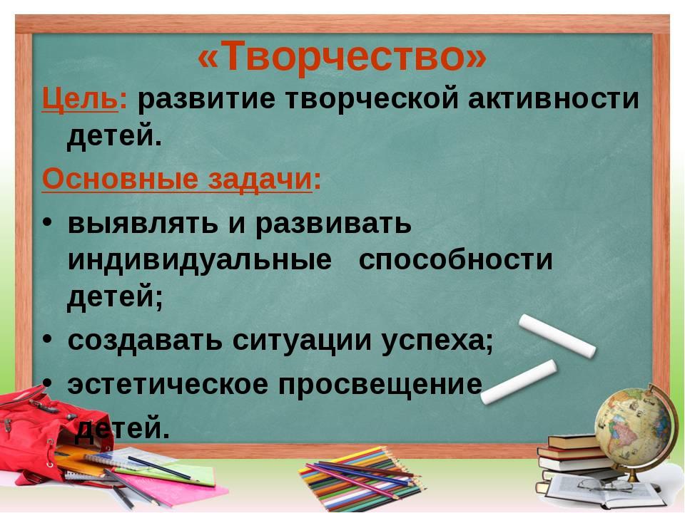 «Творчество» Цель: развитие творческой активности детей. Основные задачи: выя...