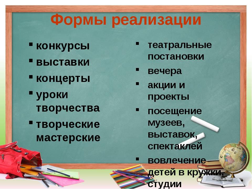 Формы реализации конкурсы выставки концерты уроки творчества творческие масте...