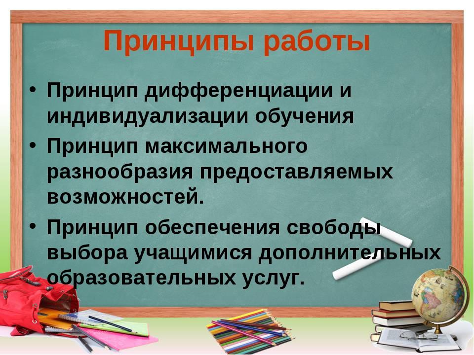 Принципы работы Принцип дифференциации и индивидуализации обучения Принцип ма...