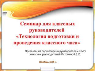 Семинар для классных руководителей «Технология подготовки и проведения классн