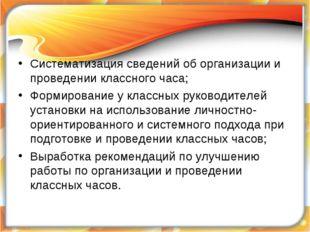 Систематизация сведений об организации и проведении классного часа; Формирова