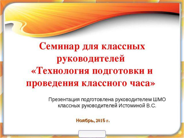 Семинар для классных руководителей «Технология подготовки и проведения классн...