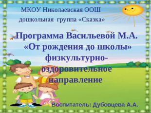 Программа Васильевой М.А. «От рождения до школы» физкультурно-оздоровительное