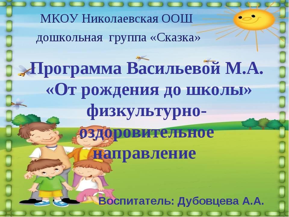 Программа Васильевой М.А. «От рождения до школы» физкультурно-оздоровительное...