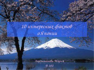 10 интересных фактов о Японии Харлампиева Мария В-102