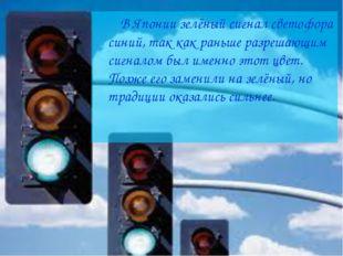 В Японии зелёный сигнал светофора синий, так как раньше разрешающим сигналом