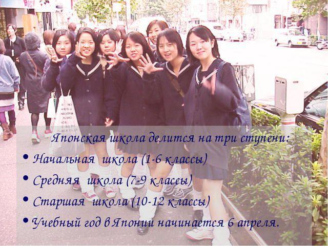 Японская школа делится на три ступени: Начальная школа (1-6 классы) Средняя...
