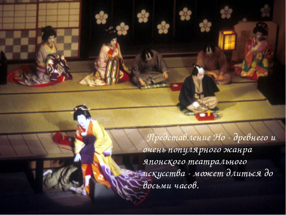 Представление Но - древнего и очень популярного жанра японского театрального...