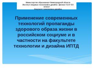 Применение современных технологий пропаганды здорового образа жизни в российс
