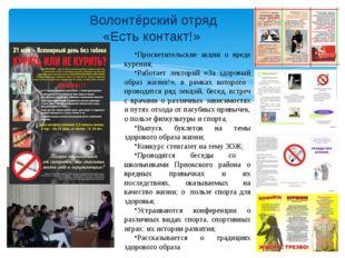 Волонтёрский отряд «Есть контакт!» Просветительские акции о вреде курения; Ра