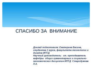 СПАСИБО ЗА ВНИМАНИЕ Доклад подготовила: Екатерина Васина, студентка 1 курса,