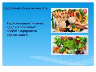 Рациональное питание одно из основных свойств здорового образа жизни Здоровый