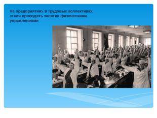 На предприятиях в трудовых коллективах стали проводить занятия физическими уп