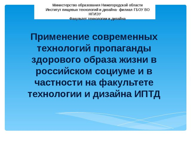 Применение современных технологий пропаганды здорового образа жизни в российс...