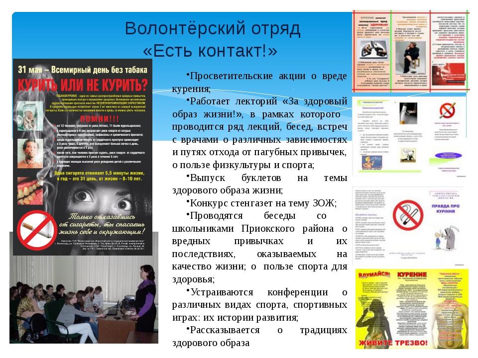 Волонтёрский отряд «Есть контакт!» Просветительские акции о вреде курения; Ра...