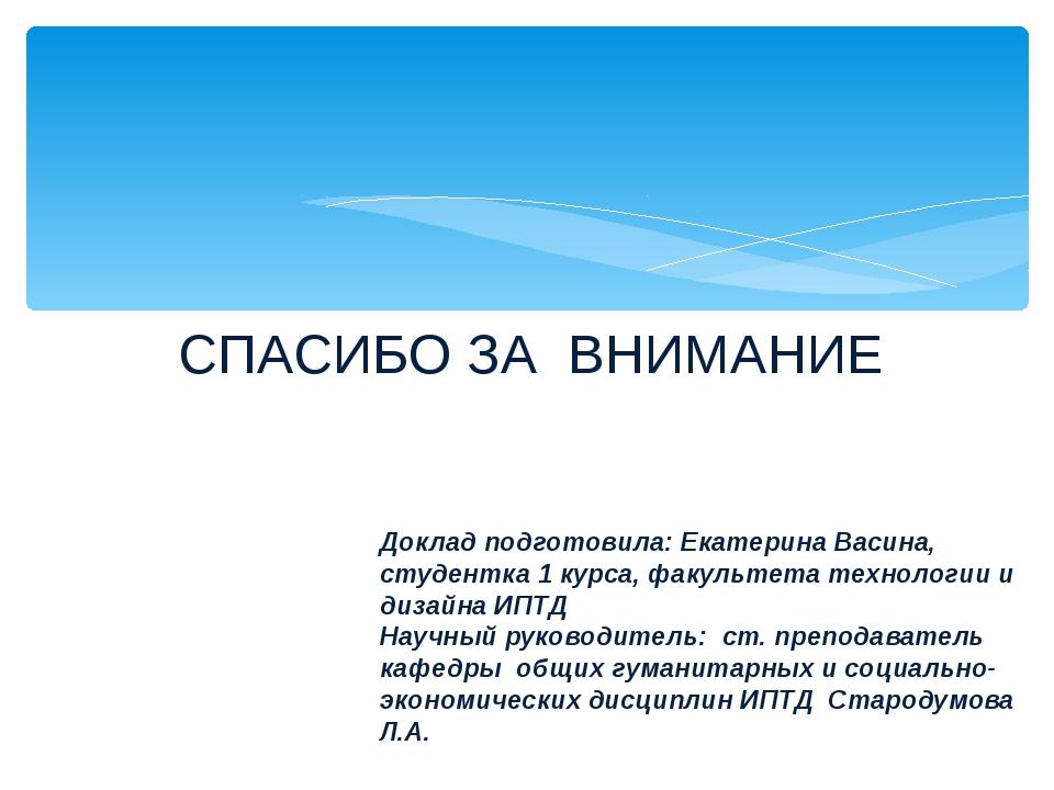 СПАСИБО ЗА ВНИМАНИЕ Доклад подготовила: Екатерина Васина, студентка 1 курса,...