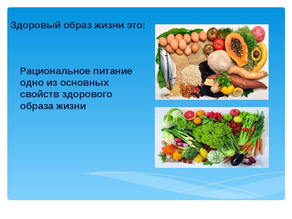 Рациональное питание одно из основных свойств здорового образа жизни Здоровый...