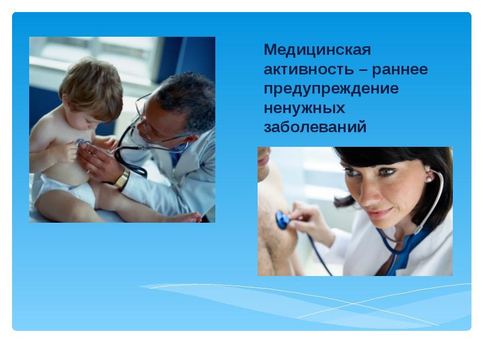 Медицинская активность – раннее предупреждение ненужных заболеваний