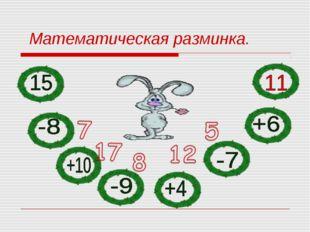 Математическая разминка.