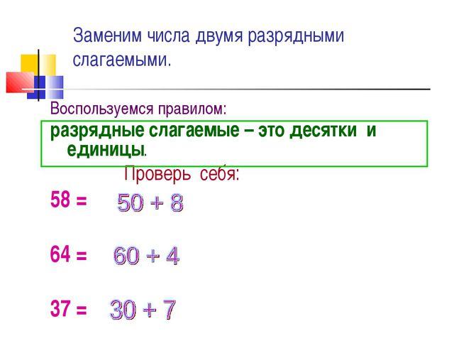 Заменим числа двумя разрядными слагаемыми. Воспользуемся правилом: разрядные...