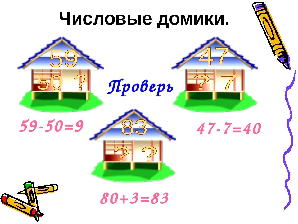 Числовые домики. Проверь 59-50=9 47-7=40 80+3=83
