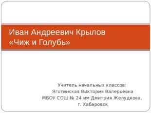 Учитель начальных классов: Яготинская Виктория Валерьевна МБОУ СОШ № 24 им Дм