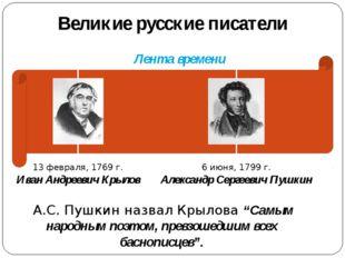 6 июня, 1799 г. Александр Сергеевич Пушкин 13 февраля, 1769 г. Иван Андрееви
