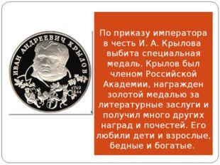 По приказу императора в честь И. А. Крылова выбита специальная медаль. Крыло