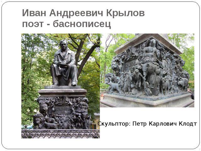 Иван Андреевич Крылов поэт - баснописец Скульптор: Петр Карлович Клодт