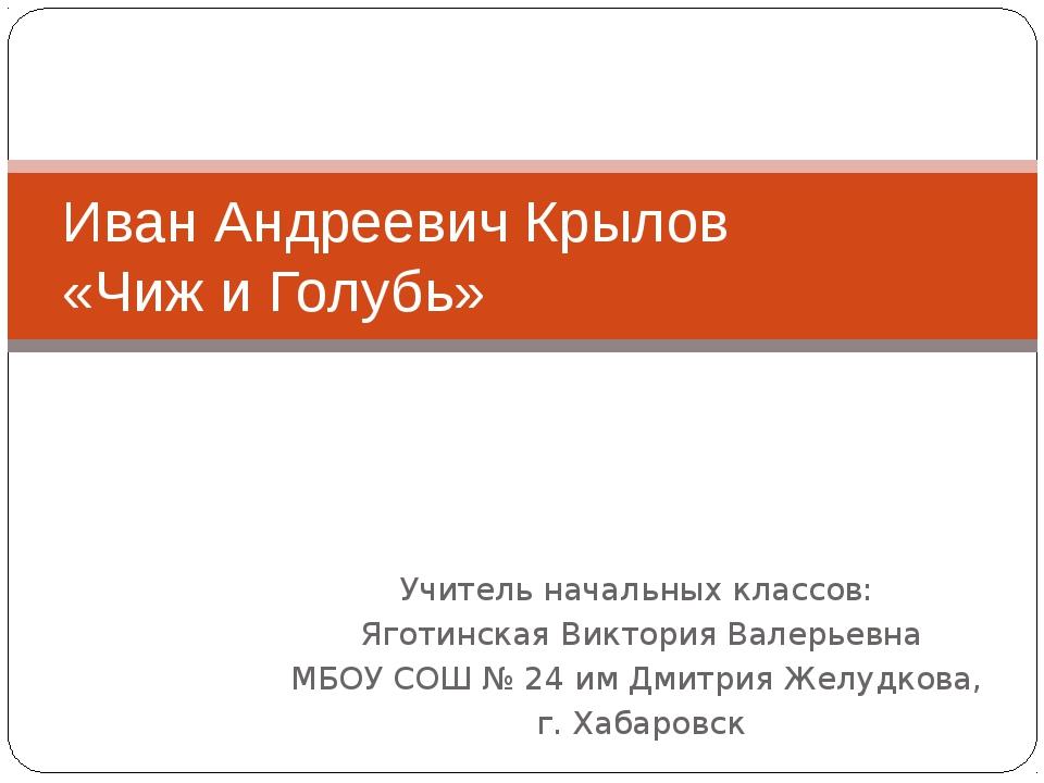 Учитель начальных классов: Яготинская Виктория Валерьевна МБОУ СОШ № 24 им Дм...