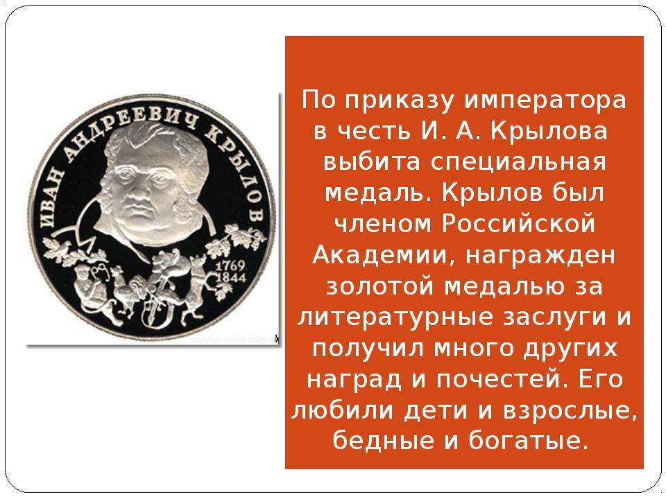 По приказу императора в честь И. А. Крылова выбита специальная медаль. Крыло...
