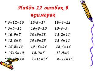 Найди 12 ошибок в примерах 3+12=15 15-8=17 16+4=22 3+3=10 16+8=23 13-4=9 16-9