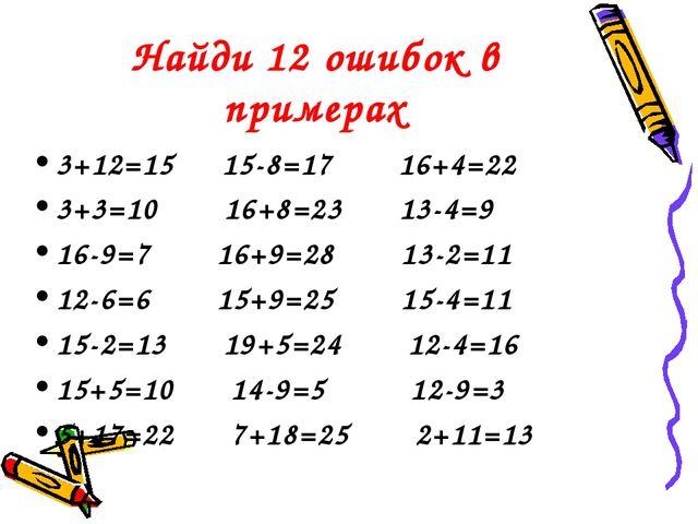 Найди 12 ошибок в примерах 3+12=15 15-8=17 16+4=22 3+3=10 16+8=23 13-4=9 16-9...