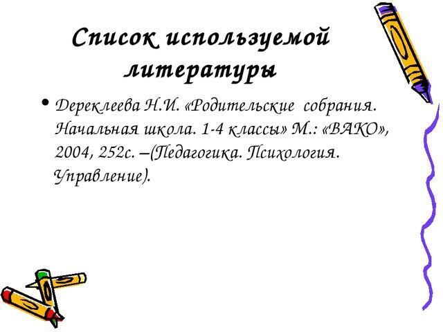 Список используемой литературы Дереклеева Н.И. «Родительские собрания. Началь...