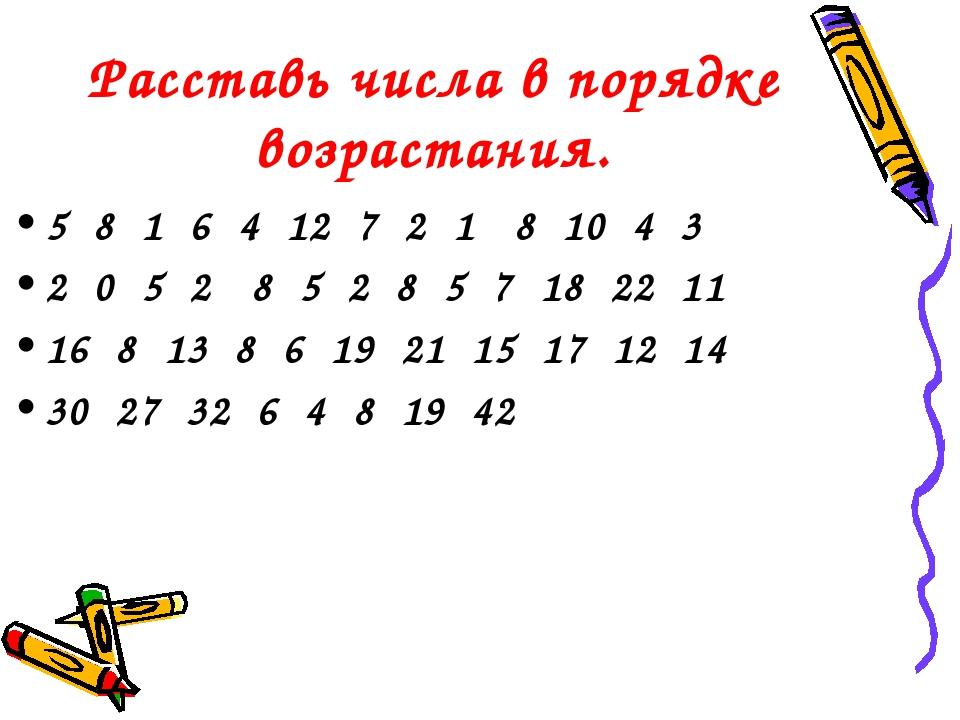 Расставь числа в порядке возрастания. 5 8 1 6 4 12 7 2 1 8 10 4 3 2 0 5 2 8 5...