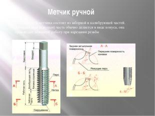 Метчик ручной Рабочая часть метчика состоит из заборной и калибрующей частей.