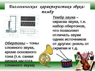 Биологические характеристики звука: тембр Тембр звука – окраска звука, т.е. н