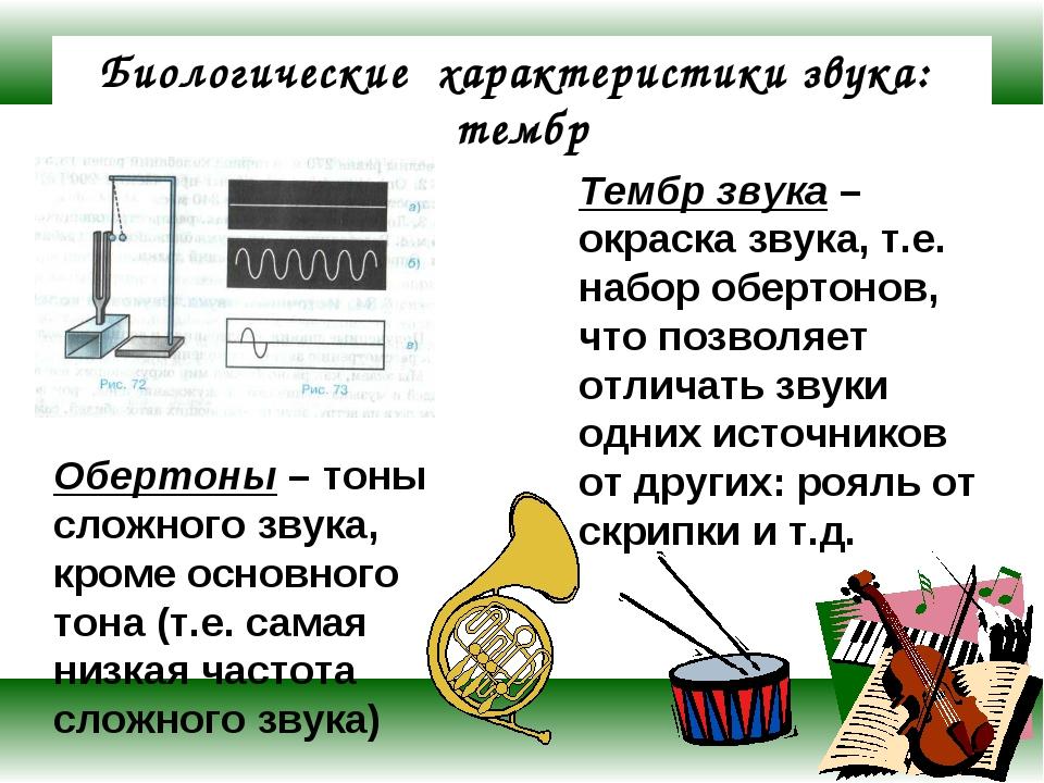 Биологические характеристики звука: тембр Тембр звука – окраска звука, т.е. н...