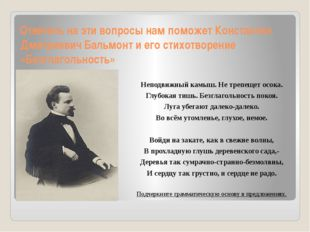 Ответить на эти вопросы нам поможет Константин Дмитриевич Бальмонт и его стих