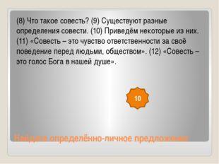 Найдите определённо-личное предложение (8) Что такое совесть? (9) Существуют