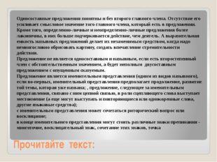 Прочитайте текст: Односоставные предложения понятны и без второго главного чл