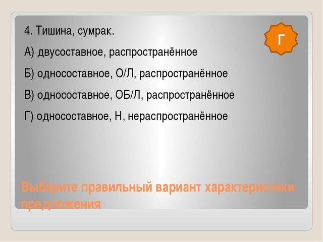Выберите правильный вариант характеристики предложения 4. Тишина, сумрак. А)...