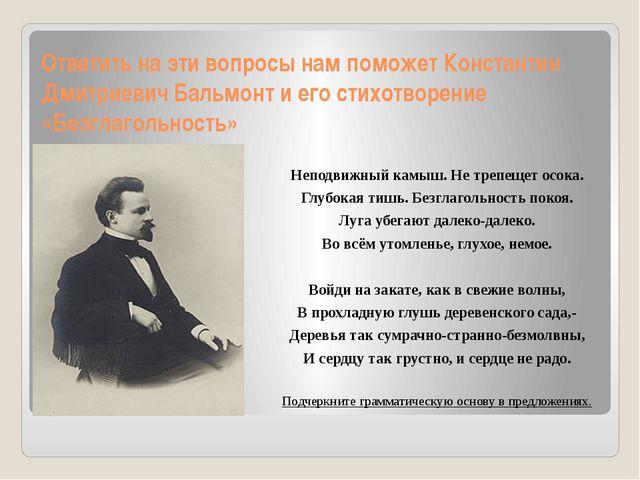Ответить на эти вопросы нам поможет Константин Дмитриевич Бальмонт и его стих...